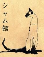 Сяму-кан_иконка сайта