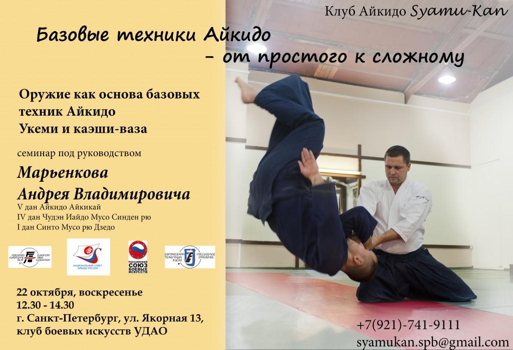 АВ_плакат